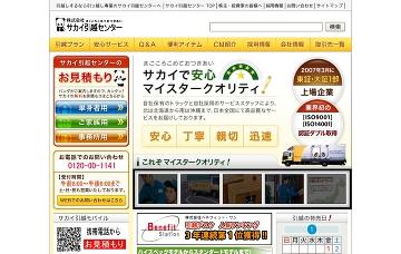 株式会社サカイ引越センター福井支社