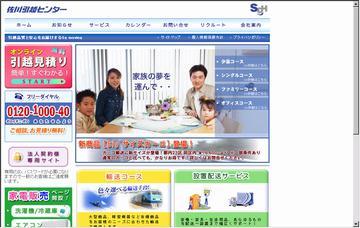 佐川引越センター株式会社福岡支店