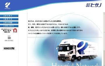 株式会社ヒサノ