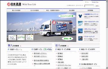 日本通運株式会社/引越受付センター