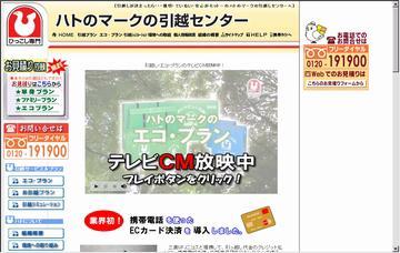ハトのマークのひっこし専門埼京センター