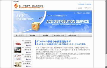 エース引越センター大阪営業所/国内・海外引越