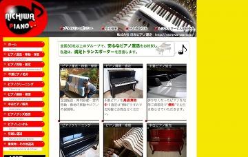 株式会社日和ピアノ運送