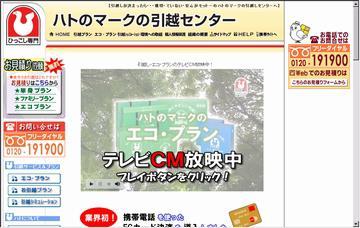 ハトのマークのひっこし専門横浜中センター