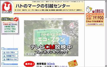 ハトのマークのひっこし専門/横浜港北センター