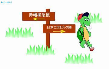 日本エコロジック株式会社
