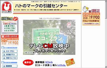 ハトのマークのひっこし専門調布・狛江センター