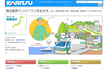 カリツー株式会社/東刈谷営業所/引越センター