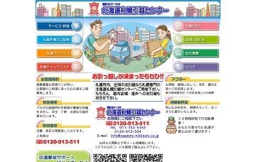 北海道札幌引越センター