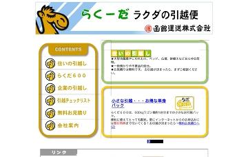 函館運送株式会社/本社