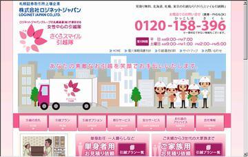 札幌通運株式会社苫小牧支店