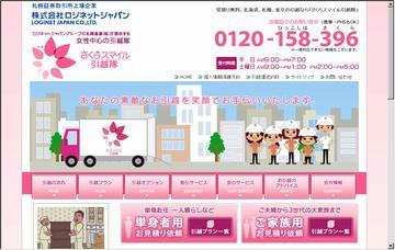 札幌通運株式会社北見支店