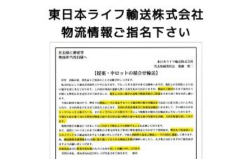 東日本ライフ輸送株式会社青森ライフ引越センター