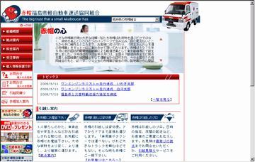 赤帽福島県軽自動車運送協同組合