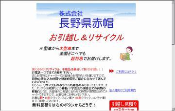 株式会社長野県赤帽