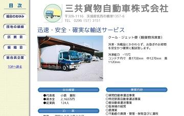 三共貨物自動車株式会社小山営業所