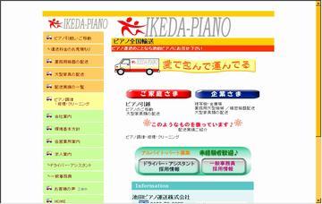 池田ピアノ運送株式会社杉並受注センター
