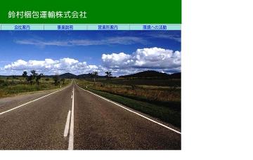 鈴村梱包運輸株式会社