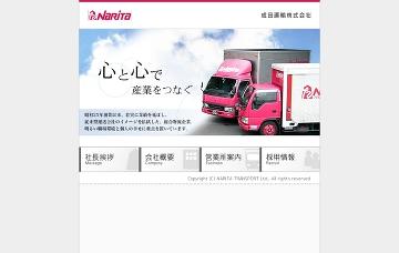 成田運輸株式会社
