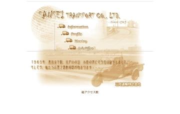 三成運輸株式会社