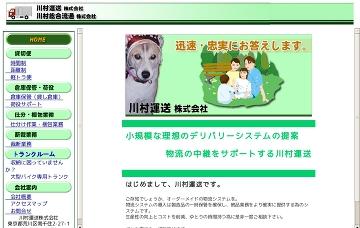 川村運送株式会社