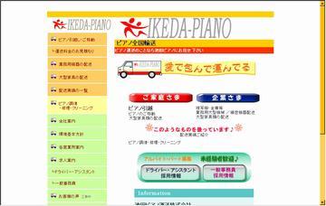 池田ピアノ運送株式会社東京営業所