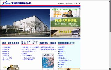 東京昭和運輸株式会社東京営業所