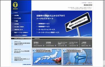 株式会社ゼロ/首都圏営業所