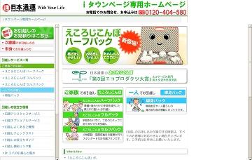 日本通運株式会社/横浜南支店