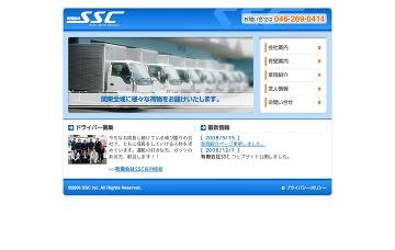 有限会社SSC