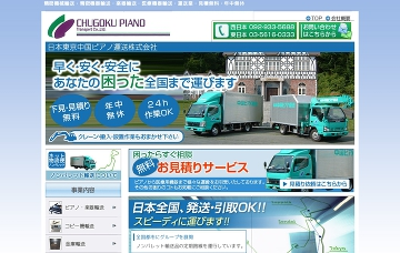 日本東京中国ピアノ運送株式会社