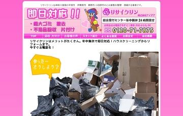 アイデア・リサイクリン不用品回収センター