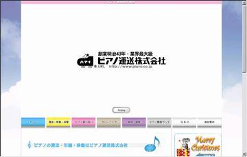 ピアノ運送株式会社千葉営業所