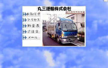 丸三運輸株式会社