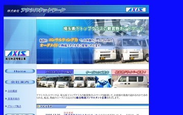 株式会社アクティネットワーク戸田営業所