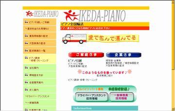 池田ピアノ運送株式会社埼玉営業所