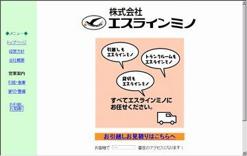 株式会社エスラインミノ/引越便