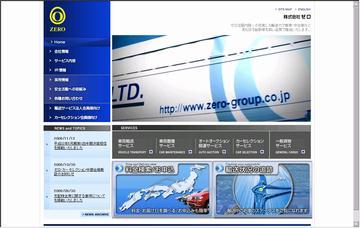株式会社ゼロ大阪営業所