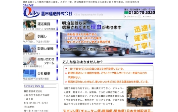 置田運送株式会社