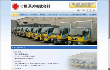 北陸七福運送株式会社七福引越センター