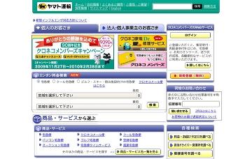 クロネコヤマトの引越サービスセンター/山口引越支店