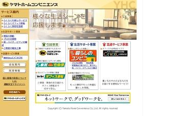 ヤマトホームコンビニエンス株式会社/松山引越センター
