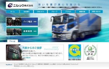 中国ニシリク株式会社松山営業所
