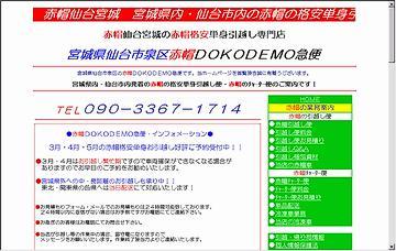 赤帽宮城県仙台市【引越し専門店】赤帽DOKODEMO急便