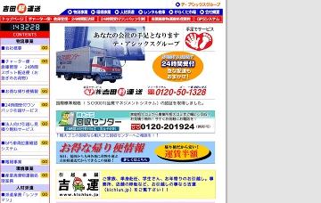 株式会社吉田軽運送・環境代行110番