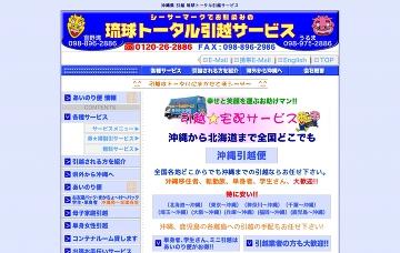 琉球トータル引越サービス有限会社